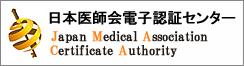 日本医師会 電子認証センター Japan Medical Association Certificate Authority
